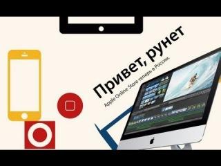 Apple открыла онлайн-магазин в России -- Стоит ли там покупать iMac 2013? Цены.