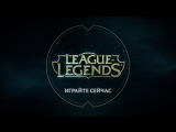 League of Legends - Вступи в Лигу!