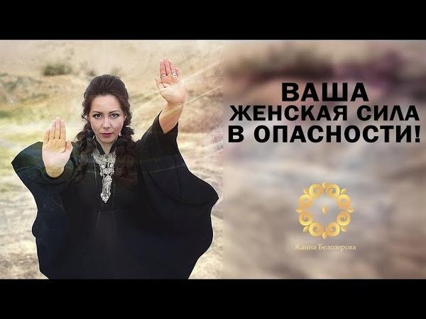 """Ваша женская сила в опасности! Видеокурс """"Энергетическая защита для каждой женщины"""""""