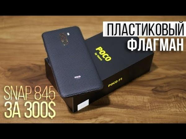 POCO F1 от PocoPhone by Xiaomi - недоразумение или киллер