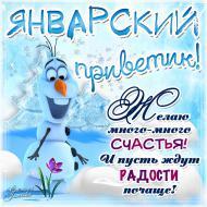 Привет Зима Январь