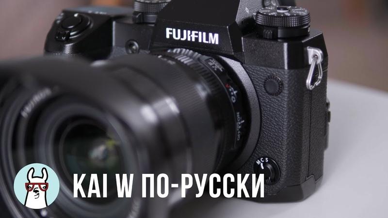 Kai W по-русски: обзор Fujifilm X-H1