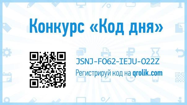 10 рублей на халяву