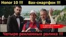 Реклама МТС,с Хрусталёвым, Хонор 10. Четыре рекламных ролика.