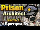 Туториал-сериал Prison Architect ч.1 с Братцем Ву FullHD