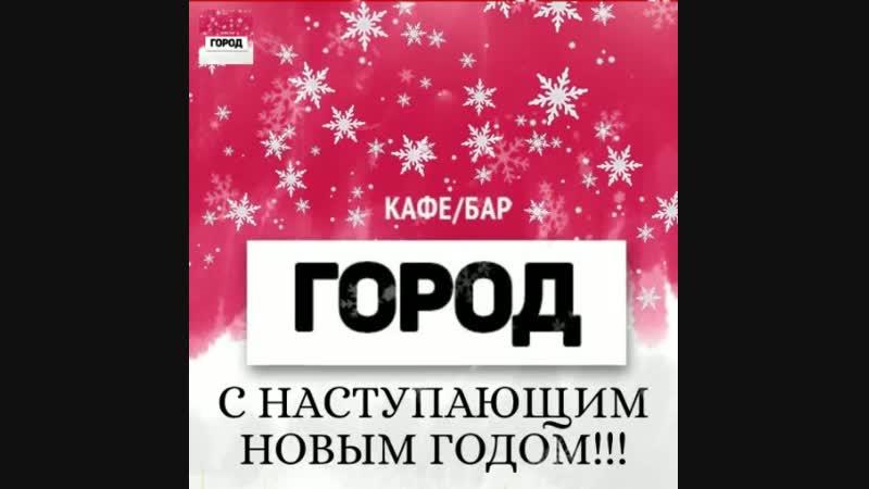 Бар ГОРОД