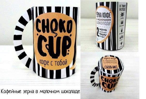 Картинки по запросу chokocup в шоколаде