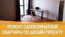 Ремонт однокомнатной квартиры по дизайн проекту в ЖК «Ландыши»