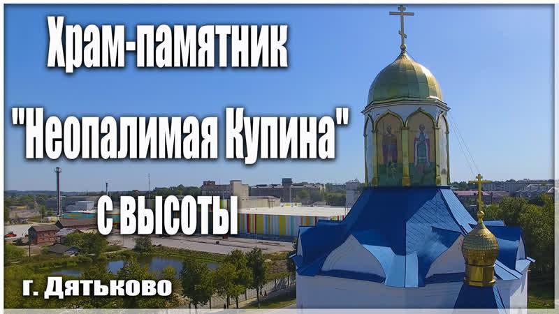 Храм- памятник Неопалимая Купина в г. Дятьково.