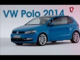 Большой обзор нового VW Polo 2014 (фейслифтинг пятого поколения Фольксваген Поло).