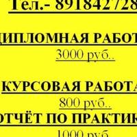 Логотип Дипломные от 3000 руб. Краснодар, Екатеринбург
