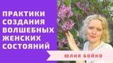 Юлия Бойко: «Практики создания волшебных женских состояний — секреты и фишки»