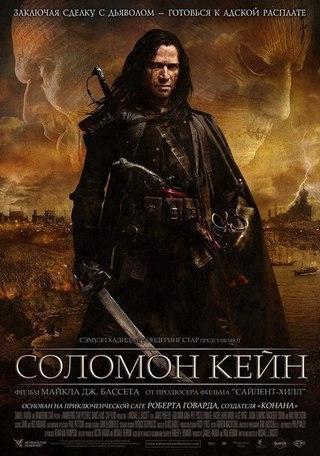 Соломон Кейн (2009)