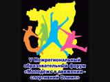 V Межрегиональный образовательный форум