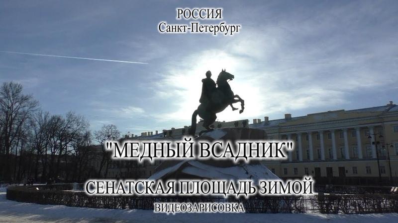 Санкт Петербург Сенатская площадь зимой Медный всадник Автор видео А Травин