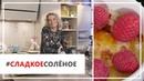 Рецепт крем-брюле с малиной от Юлии Высоцкой | сладкоесолёное №30 (18 )