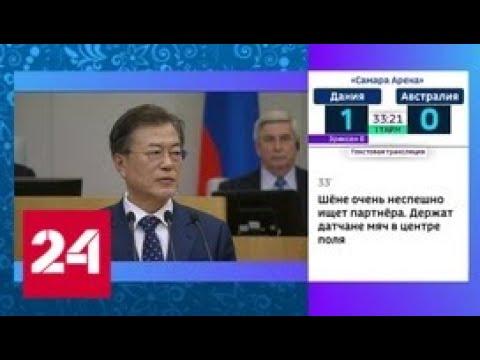 Президент Южной Кореи поедет в Ростов-на-Дону поболеть за соотечественников - Россия 24