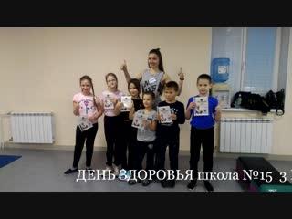 День Здоровья! Командообразование в детском коллективе!