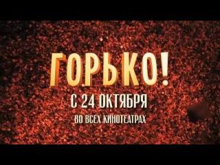 «Горько!» (2013): Трейлер №2 / Официальная страница http://vk.com/kinopoisk