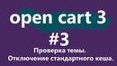 Уроки CMS OpenCart 3 для новичков 3 Проверка темы Отключение стандартного кеша
