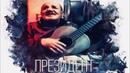 © Насрулла Мустафаев - Президент (Новая версия)