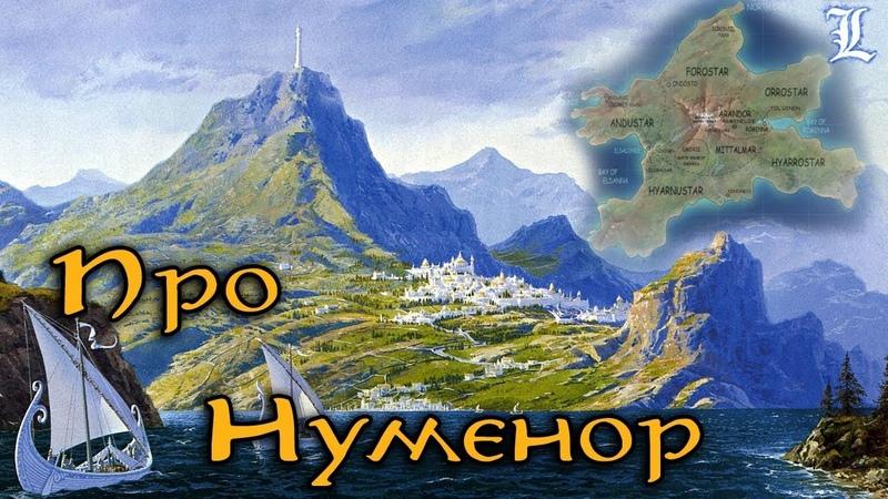 Про Нуменор | Властелин Колец The Lord of the Rings