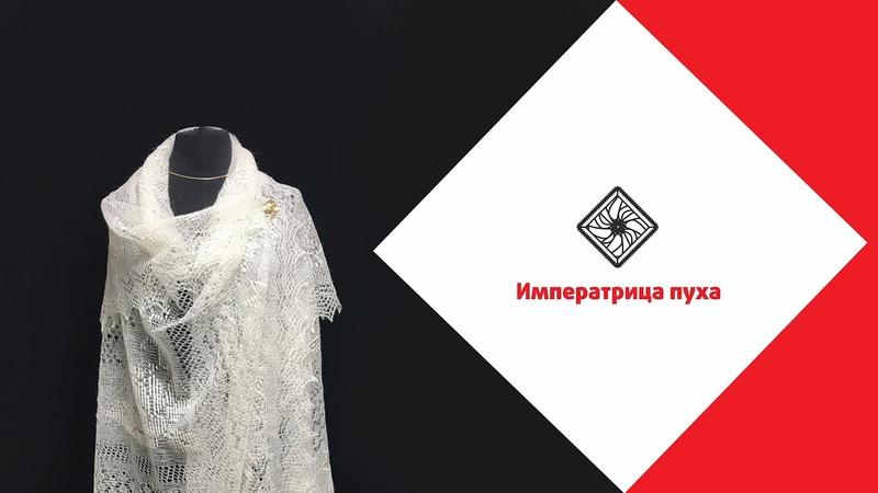 Пуховый ажурный платок, артикул АПМ-2 160*160