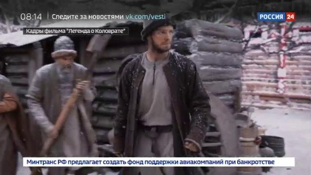Новости на Россия 24 • Легенду о Коловрате назвали самой зрелищной лентой