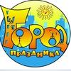 """Детские праздники Йошкар-ола   """"ГОРОД ПРАЗДНИКА"""""""