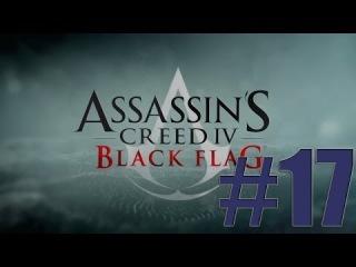 Assassin's Creed 4: Black Flag (Чёрный флаг) - Часть 17 Логово Ассасинов [1080p]