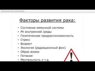 Об онкопротекторном  действии продукциии НОВОЙ ЭРЫ рассказывает врач Ирина Онойко
