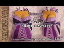 Упаковка для алкоголя Дама в корсете ENG SUB Pakage for alcohol Lady in corset
