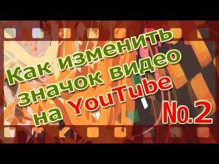 Значок видео ютуб. Как поставить свой значок видео