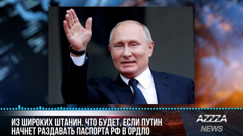 Из широких штанин. Что будет, если Путин начнет раздавать паспорта РФ в ОРДЛО