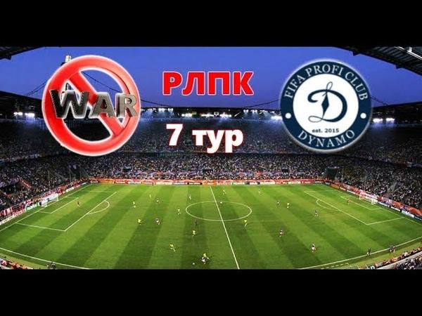 FIFA 18 | Profi Club | РЛПК | 18 сезон | Дивизион 3 | NoWar- Dynamo | 7 тур