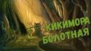 Славянская Мифология Кикимора болотная и домашняя