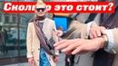 Сколько стоит твой шмот Браслет за 500 000 рублей