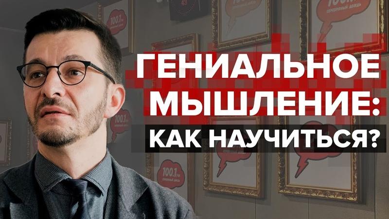 Как разглядеть свою гениальность? Андрей Курпатов на радио Серебряный дождь