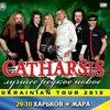 29.10 - CATHARSIS | Харьков | Лучшее и Новое
