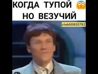 «Уральские пельмени» | Тупым везет