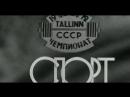 ТАЛЛИН ВСЕСОЮЗНЫЙ ЧЕМПИОНАТ ПО ТЯЖЕЛОЙ АТЛЕТИКЕ 1972