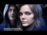 Охотники за головами (сериал) - Русский Трейлер (2014)