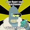 Подслушано Ленина 77Б Курск