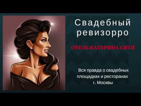 Свадебный ревизорро в отеле Катерина Сити. Банкетный зал на крыше в Москве