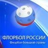 Флорбол России | rusfloorball.com
