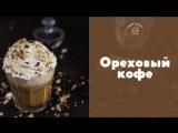 Ореховый кофе [sweet & flour]
