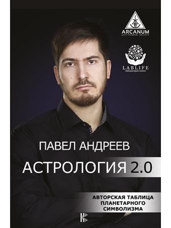 Астрологическая школа Павла Андреева
