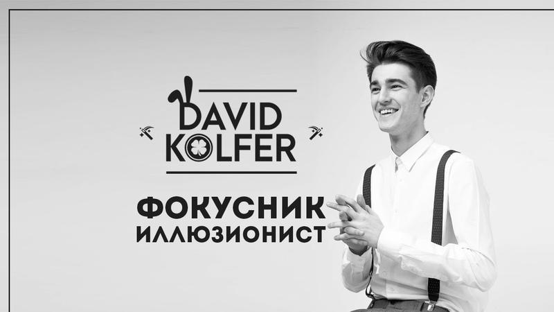 Иллюзионист Давид Колфер Промо видео David Kolfer magician