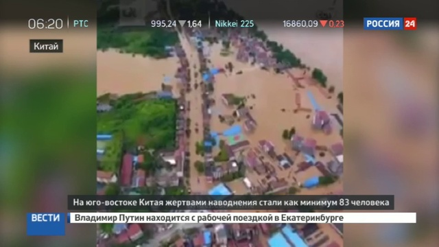 Новости на Россия 24 • 83 человека стали жертвами наводнения в Китае