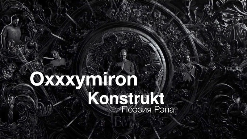 Oxxxymiron Konstrukt part Оксимирона